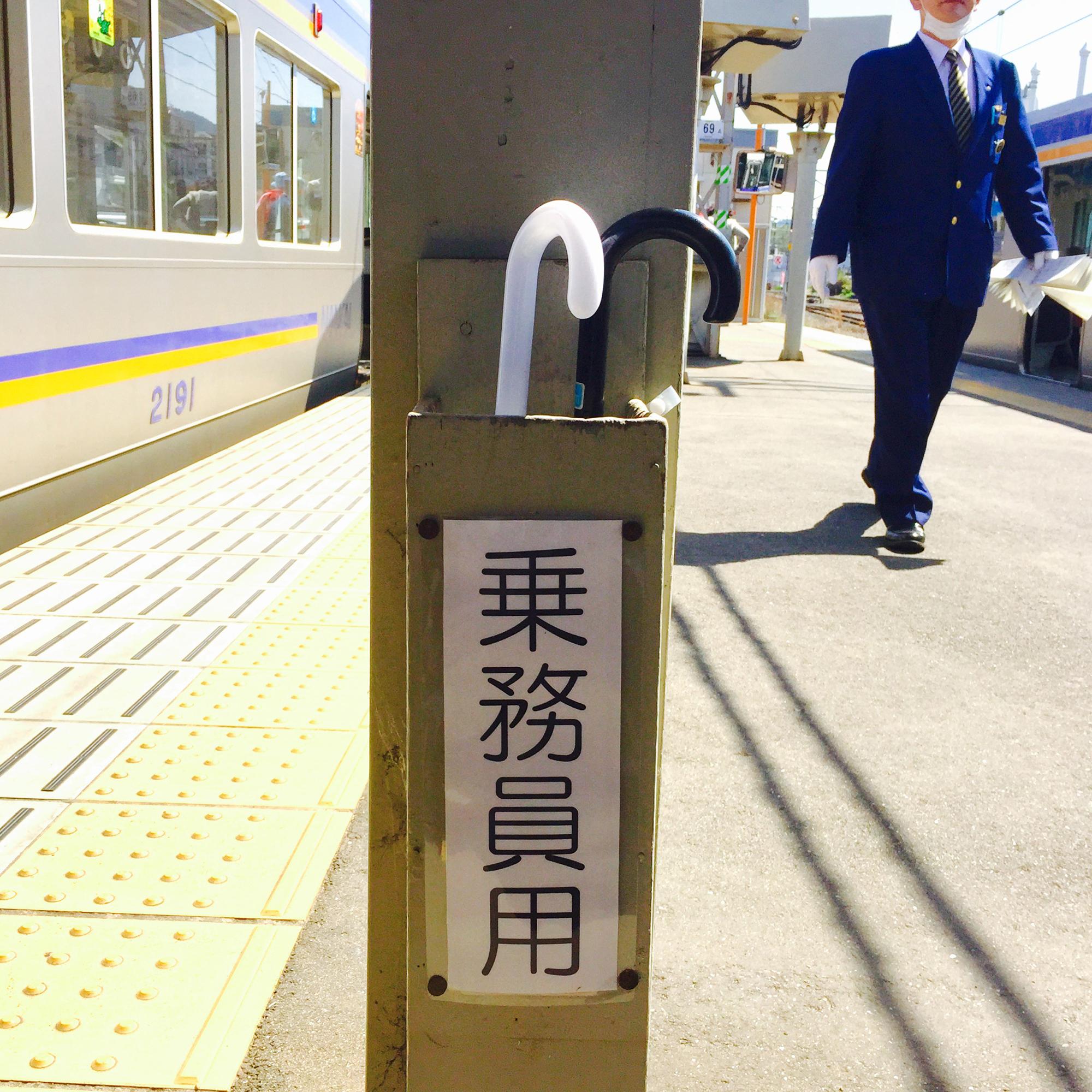 The umbrella-sharing system, Shibukasa.