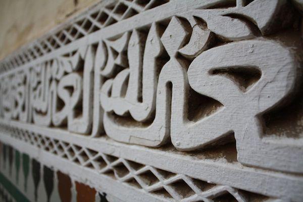 Beautiful Islamic inscriptions